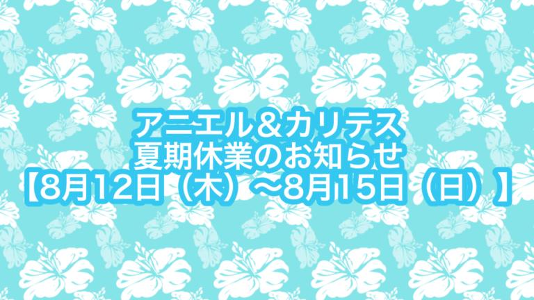 夏期休業のお知らせ【8月12日(木)〜15日(日)】